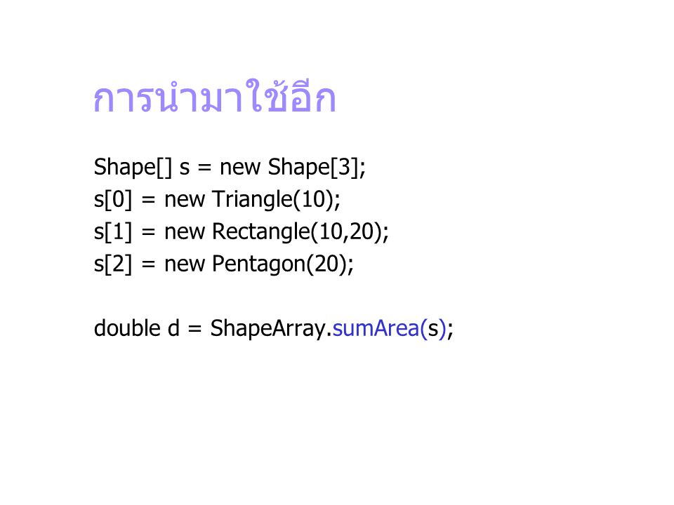 การนำมาใช้อีก Shape[] s = new Shape[3]; s[0] = new Triangle(10);